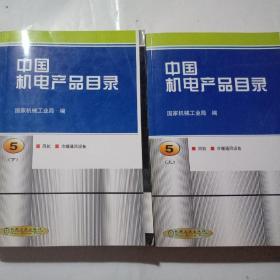 中国机电产品目录,5,上,下册,风机,冷暖通风设备