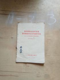 高举毛泽东思想伟大红旗把无产阶级变化大革命进行到底 学习材料之九