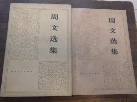 周文选集(上下)