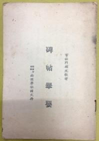 民国教材【碑帖举要】商务印书馆、函授学社国文科
