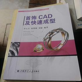 首饰CAD及快速成型