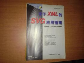 基于XML的SVG应用指南(有少量勾画不影响阅读)【无光盘】