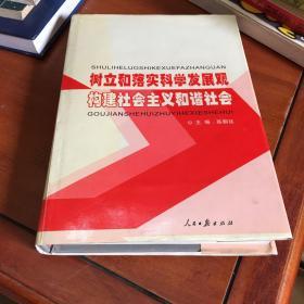 树立和落实科学发展观构建社会主义和谐社会