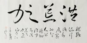 當代藝術家協會副主席王丞手寫!! 洪荒之力199