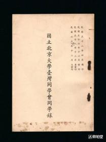 《国立北京大学台湾同学会同学录》台湾1973年出版,版本稀见