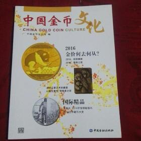 中国金币文化2016第3辑