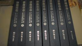 济南市志 (1986-2010)(1-8)8全