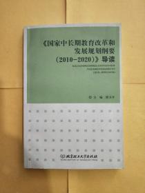 《国家中长期教育改革和发展规划纲要(2010-2020)》导读