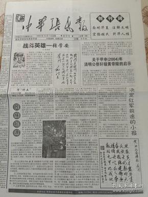 中华张氏报创刊号