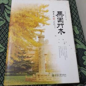 燕园草木(16开精装 全彩版)