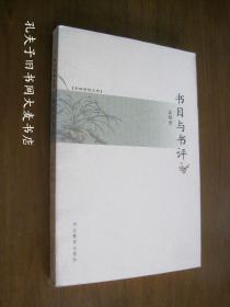 《书林清话文库:书目与书评》