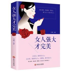 女人强大才完美 正版女性成长励志畅销书籍