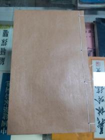 春秋名号归一图2卷,春秋年表请据宋岳氏相台五经影刊
