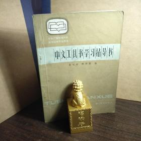 中文工具书学习指导书