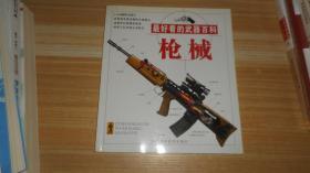 最好看的武器百科:战车:枪械:战机:舰艇 四本合售