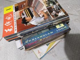 无线电1974--1979年6年67册合售(74年7期.8是1期.75年缺第1期.76年1.2是1期.77年却5.6期)