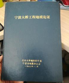 宁波大桥 工程地质论证  1993年(内有张上麟和周志云的签字)