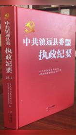 中共镇远县委执政纪要.2014