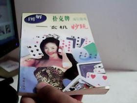 图解扑克流行游戏.玄机妙玩【代售】