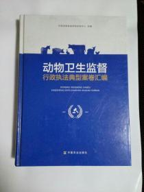 动物卫生监督行政执法典型案卷汇编