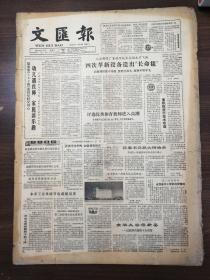 (原版老报纸品相如图)文汇报 1981年11月1日——11月30日  合售
