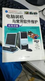 电脑装机与常用软件维护实用详解