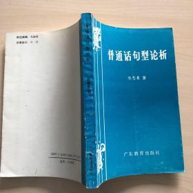 普通话句型论析、
