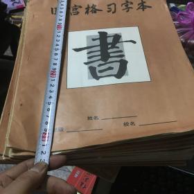 宣纸:回宫格习字本