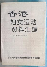 香港妇女运动资料汇编(1937--1949)