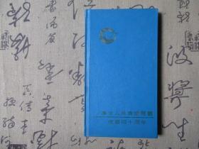 宁波人民广播电台建台四十周年空白日记本