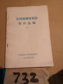 外国婚姻家庭法资料选编上下