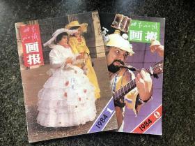 世界知识画报1984(1,9)