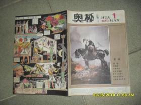 《奥秘》画刊 1983.1总第18期(8品44页16开有彩页)42986