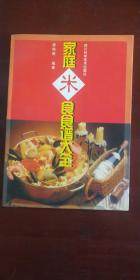 家庭米食食谱大全