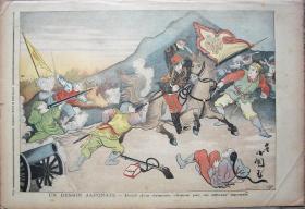 1894年10月29日法国原版老报纸《Le Petit Journal》—日本军官夺取清军军旗