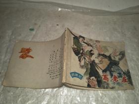 高老庄(封面带猴标)