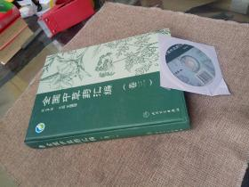 全国中草药汇编(卷三)(第3版)