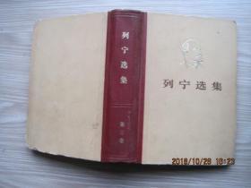 列宁选集 第三卷..