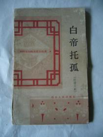 附谱川剧:白帝托孤(北海祭祖、老背少)
