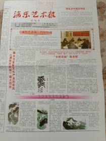 浦东艺术报创刊号