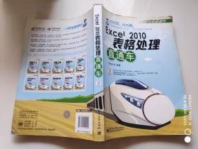 电脑直通车:Excel 2010表格处理直通车