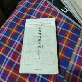 北京古建筑地图(上册)