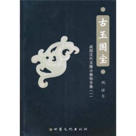 古玉国宝:战国汉代玉雕小佩饰专集(1)
