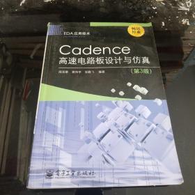 EDA应用技术:Cadence高速电路板设计与仿真(第3版)