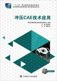 【正版】冲压CAE技术应用