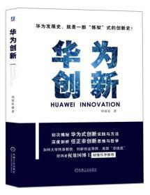 入围2017中国好书 华为创新 周留征 揭秘华为式创新实践与方法 剖析任正非创新思维与哲学   9787111556749