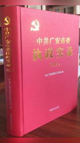 中共广安市委执政实录.2014