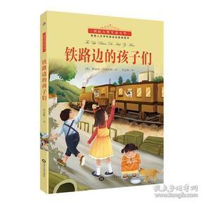 国际大奖儿童文学:铁路边的孩子们