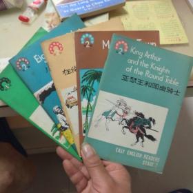 中学生英语读物:丛林之火、在伦敦的一个上午、蚊子城、八个民间故事、亚瑟王和圆桌骑士(五册合售)