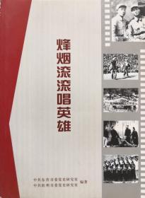 烽烟滚滚唱英雄--渤海区革命文艺工作史料集【南车库】71